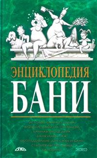 Степанова Е.Е. - Энциклопедия бани обложка книги