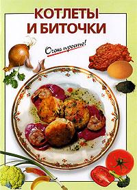 Рошаль В.М. - Котлеты и биточки обложка книги