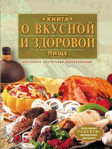 Борисова А.В. - Книга о вкусной и здоровой пище. Поэтапные инструкции приготовления обложка книги