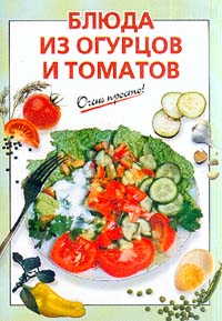 Савельева О.К. - Блюда из огурцов и томатов обложка книги