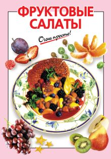 Фруктовые салаты обложка книги
