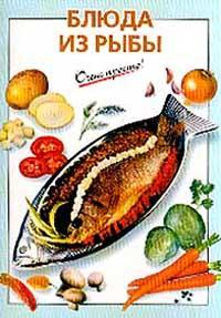 Рошаль В.М. - Блюда из рыбы обложка книги