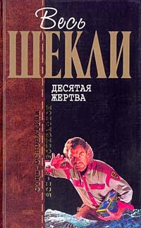 Шекли Р. - Десятая жертва обложка книги