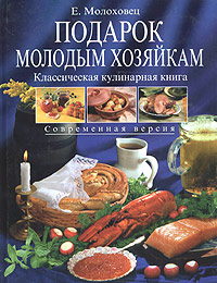 Молоховец Е. - Подарок молодым хозяйкам обложка книги