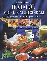 Подарок молодым хозяйкам обложка книги