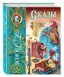 Бажов П.П. - Сказы (ил. М. Митрофанова) обложка книги