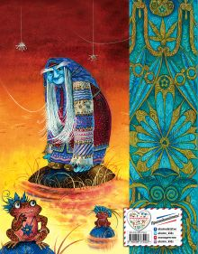 Обложка сзади Сказы (ил. М. Митрофанова) П. Бажов