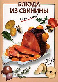 Блюда из свинины обложка книги