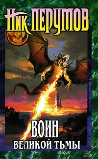 Гибель Богов: Воин Великой Тьмы обложка книги