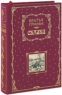 Сказки (ил. Ф. Грот-Иоганна Р. Лейвебера) Гримм В. и Я.