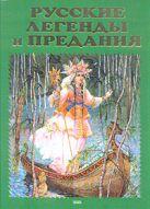 Русские легенды и предания