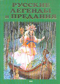 Грушко Е.А., Медведев Ю.М. - Русские легенды и предания обложка книги