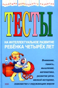 Тесты на интеллектуальное развитие ребенка 4 лет обложка книги