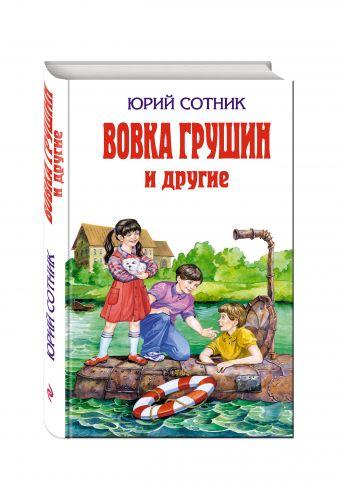 Вовка Грушин и другие Сотник Ю.В.