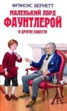 Маленький лорд Фаунтлерой и другие повести