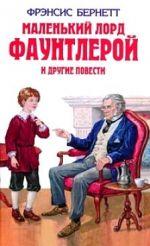 Маленький лорд Фаунтлерой и другие повести обложка книги