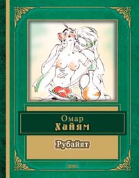 Хайям О. - Рубайят обложка книги