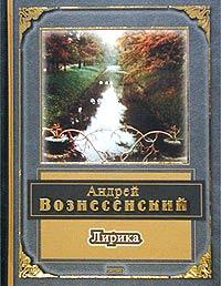 Вознесенский А.А. - Лирика обложка книги