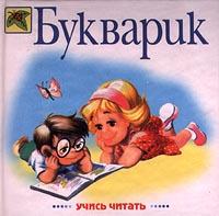 Букварик обложка книги