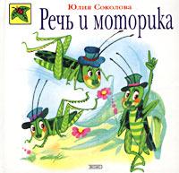 Соколова Ю.А. - Речь и моторика обложка книги