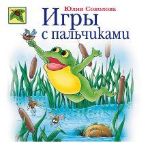 Соколова Ю.А. - Игры с пальчиками обложка книги