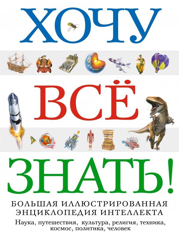 Картинки по запросу серия мир энциклопедий