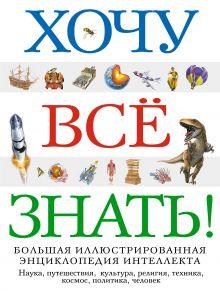 - Хочу все знать! Большая иллюстрированная энциклопедия интеллекта обложка книги