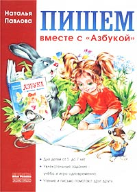 Павлова Н.Н. - Пишем вместе с Азбукой с крупными буквами обложка книги