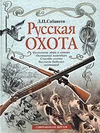 Сабанеев Л.П. - Русская охота. (зеленая) обложка книги