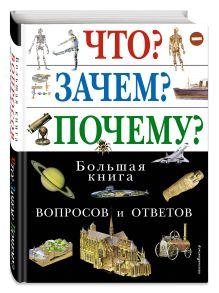 - Что? Зачем? Почему? Большая книга вопросов и ответов обложка книги
