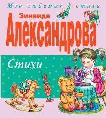 Обложка Стихи Зинаида Александрова