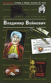 Войнович В.Н. - Войнович Владимир обложка книги