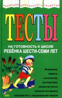 Тесты на готовность к школе ребенка 6-7 лет обложка книги