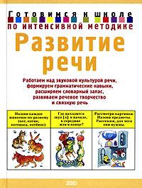 Развитие речи обложка книги