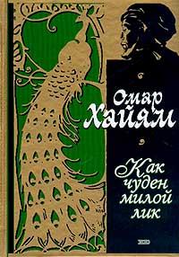 Хайям О. - Как чуден милой лик (цвет. илл.) обложка книги
