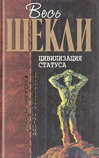 Шекли Р. - Цивилизация статуса обложка книги