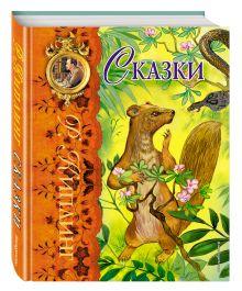 Сказки (ил. Г. Золотовской) обложка книги