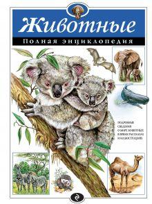 Животные. Полная энциклопедия (ст. изд.)