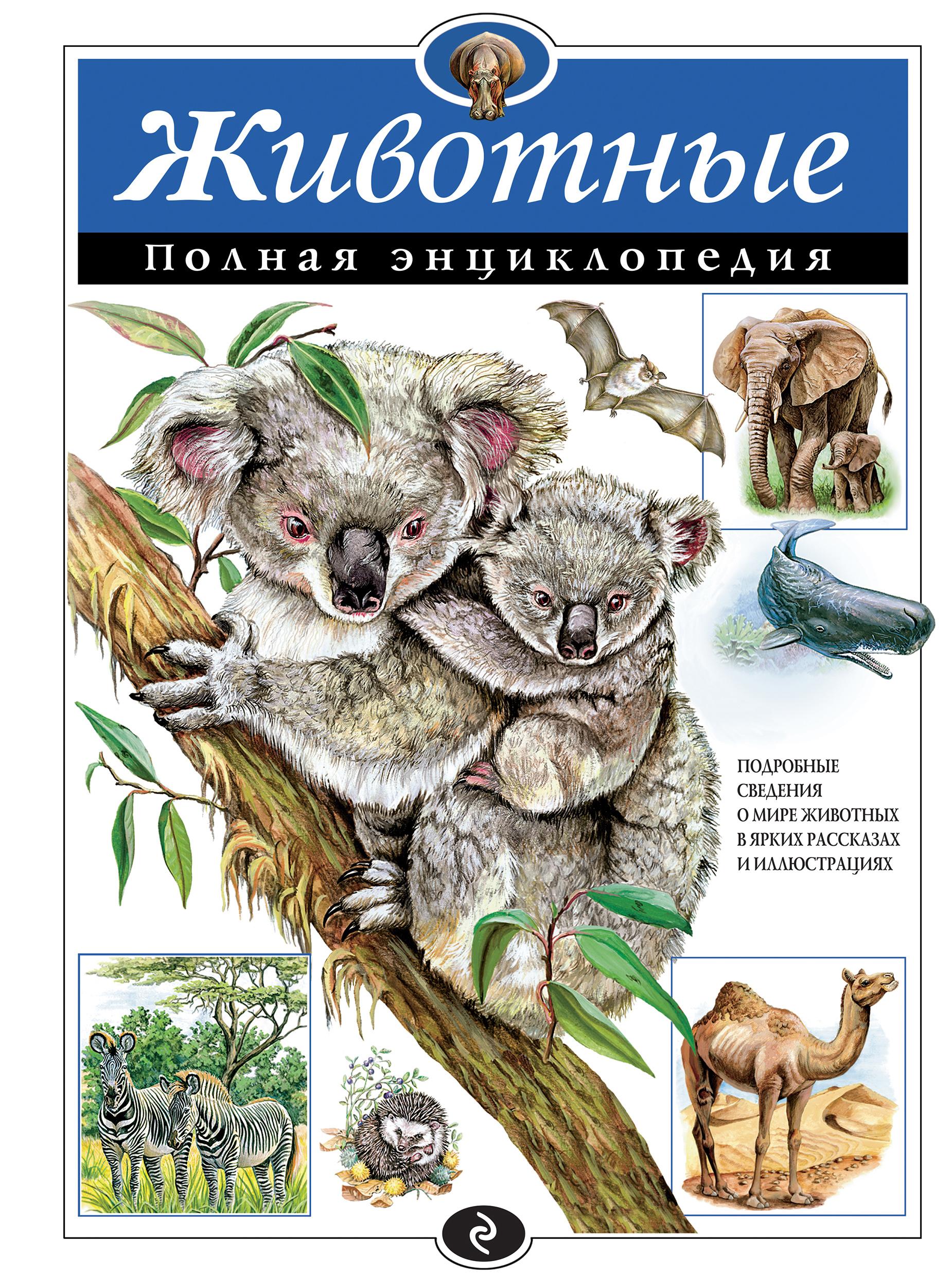 Животные. Полная энциклопедия (ст.изд)