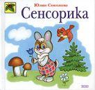 Соколова Ю.А. - Сенсорика' обложка книги