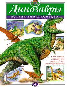 Динозавры. Полная энциклопедия (мел.) обложка книги