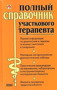 Елисеев Ю.Ю. - Справочник участкового терапевта обложка книги