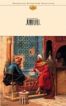 Обложка сзади Рубайат. Трактаты Омар Хайям
