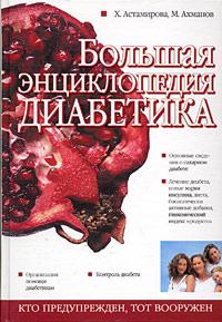 Большая энциклопедия диабетика Астамирова Х.С., Ахманов М.С.