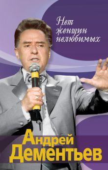 Дементьев А.Д. - Нет женщин нелюбимых обложка книги