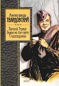 Твардовский А.Т. - Василий Теркин. Теркин на том свете. Стихотворения обложка книги