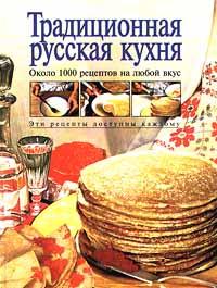 Традиционная русская кухня обложка книги