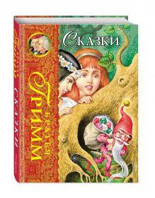 Сказки (ил. И. Егунова) обложка книги