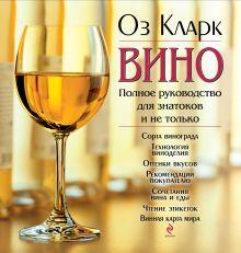 Вино. Полное руководство для знатоков и не только обложка книги