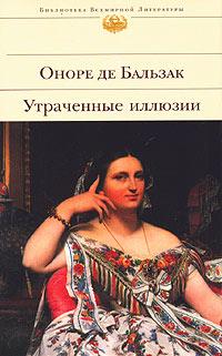 Бальзак О.де - Утраченные иллюзии обложка книги